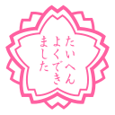 よくできました Emojidex 絵文字デックス カスタム絵文字サービスとアプリ